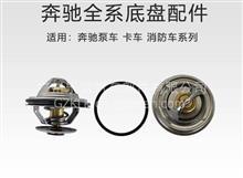 A0052032678适用于奔驰泵车配件节温器奔驰4141卡车消防车/A0052032678