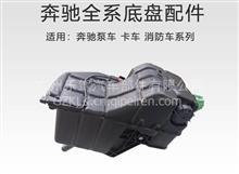 A0005003049适用于奔驰泵车配件泵车副水箱卡车消防车膨胀水壶/A0005003049