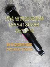 2921010-T38H0东风新款天龙钢板减震器总成/2921010-T38H0