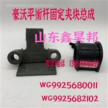 WG9925680011重汽豪沃T7H平衡杆固定夹块支架稳定杆橡胶衬套一组/WG9925680011