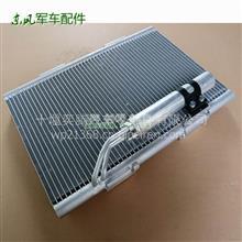 东风EQ2102  EQ1118GA空调冷凝器总成-带干燥瓶物资运输车配件/81B80Y-05100