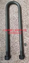 徐工汽车原厂U型螺栓/NXG29TFW251-02131