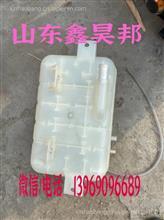 WG9525530203重汽豪瀚原厂膨胀水箱浩瀚A12副水箱小水箱/WG9525530203