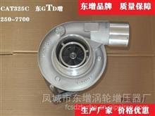 生产厂家发货凤城东GTD增品牌 卡特CAT325C增压器 零件号250-7700/型号330D-C9