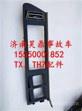 WG1664169043重汽豪沃TH7驾驶室中控装饰板总成(手制动阀、哑光漆/WG1664169043