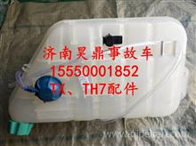 812W6125-0001重汽豪沃TH7驾驶室膨胀水箱总成/812W6125-0001