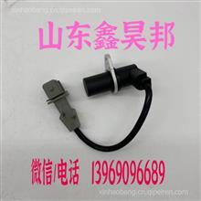 中国重汽豪曼曲轴位置传感器凸轮轴位置传感器1HL00-3823170/1HL00-3823170