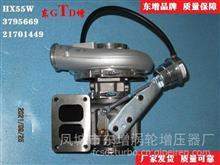 生产厂家东GTD增品牌HX55W增压器 Assy:3795669;Cust:21701449;/适用于沃尔沃TAD1350VE发动机