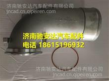 612630110373潍柴WP12增压器连接弯管/612630110373