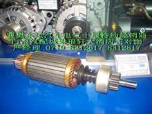 QD253襄樊起动机电枢/QD253-200/QD253-200
