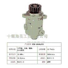 轉向助力葉片泵 九平柴/3407020-AKZ-09