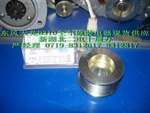 东风康明斯C、L系列东风发电机专用加大皮带轮/JFZ2707A-012