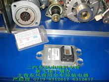 电控单元/36V08-01010/36V08-01010