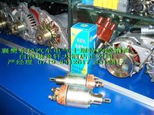 QD2705、37V78B起动机专用QD263-600电磁开关 QD263-600