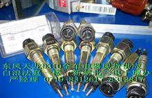 东风天龙D310水位传感器3690010-K0300/3690010-K0300