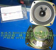 东风天龙D310扬声器总成/3775020-C0100/3775020-C0100