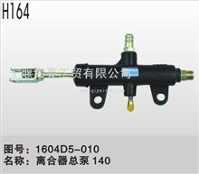 離合器總泵140 加粗型/加強型/1604D4-010
