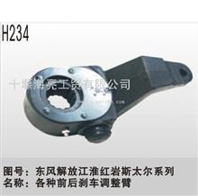 調整臂  東風大力神/3551CK-010