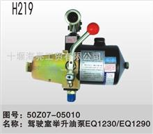 油泵總成50Z07-05010/50Z07-05010