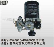 空氣干燥器總成KLD/3543010-K0200