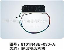 【8101N48B-030-A】暖风操纵机构/8101N48B-030-A