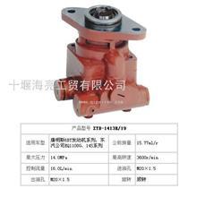 轉向助力葉片泵 145/3406B-010