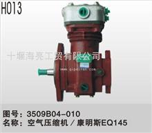 空氣壓縮機145/3509B04-010