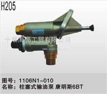 柱塞式輸油泵1106N-010/1106N-010