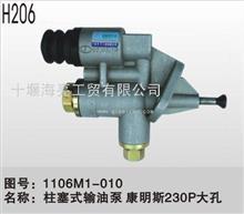 柱塞式輸油泵(小孔240P)/1106M-010