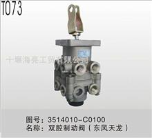 雙腔制動閥3514010-C0100/3514010-C0100