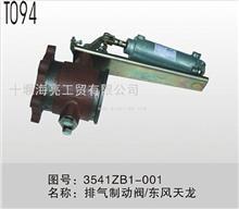 排氣制動閥3541ZB1-001/3541ZB1-001