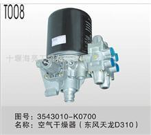 空氣干燥器 天龍/3543010-K0700