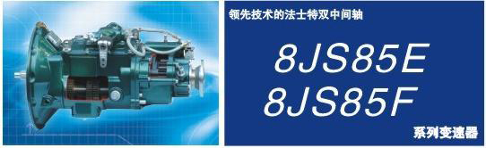 陕西法士特变速箱—8js85系列变速器