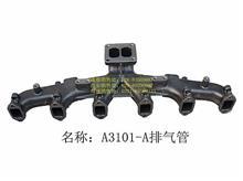 玉柴6108zlqb  a3101-a排气管/a3101-1008024a