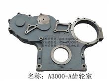 玉柴6108zlqb  a3000-a齿轮室/a3000-1002031a