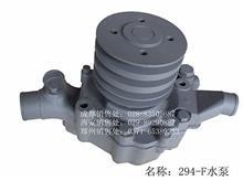 玉柴6112zlq  294-f水泵/294-1307010f