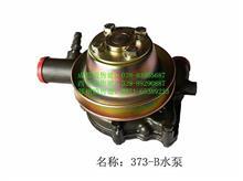 玉柴6108zq  373-b水泵/373-1307010b