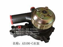 玉柴6108zlqb  a3100-c水泵/a3100-1307010c