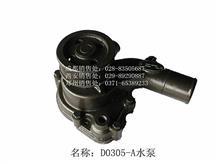 玉柴4108zq  d0305-a水泵/d0305-1307020a