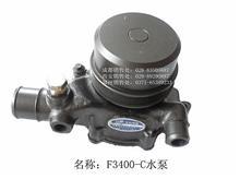 玉柴4f-492  f3400-c水泵/f3400-1307100c