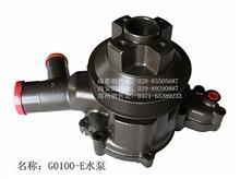 玉柴4112zlq  g0100-e水泵/g0100-1307020e