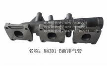 玉柴6m-6120  m43d1-b前排气管/m43d1-1008201b