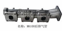 玉柴6m-6120  m6100后排气管/m6100-1008202