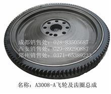 玉柴6105zlqc    a3008-a飞轮及齿圈总成