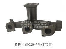 玉柴6m-6120  m3020-a后排气管/m3020-1008202a